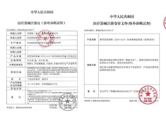 研究用新型コロナウイルスIgG/IgM 抗体検査キット