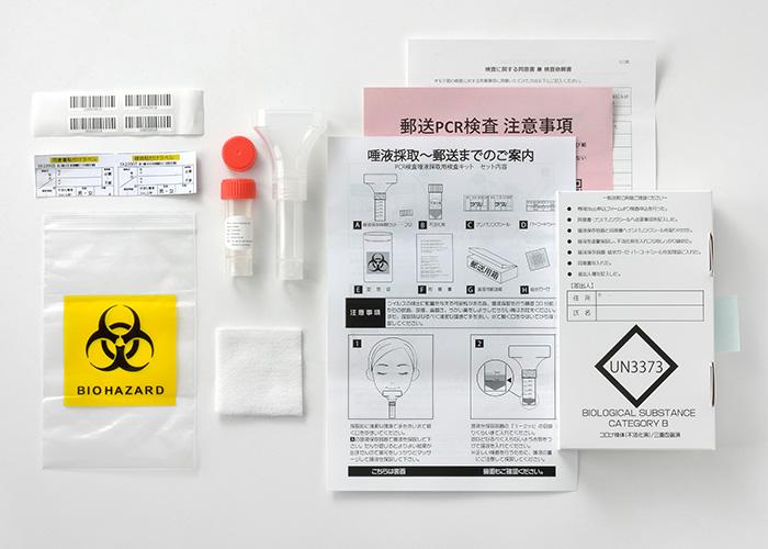 青十字製薬|新型コロナウイルス唾液採取用PCR検査キット